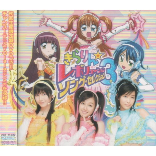 Kirarin Revolution Song Selection Vol.3 [CD+DVD Limited Edition]