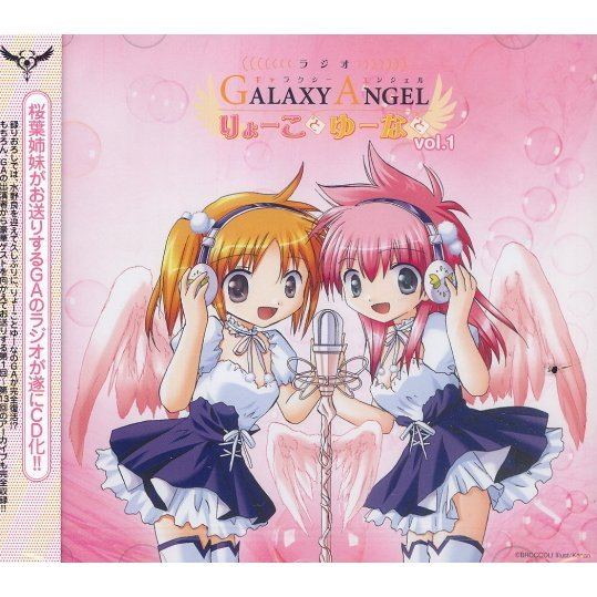 Radio CD Radio Galaxy Angel Ryoko to Yuna to Vol.1