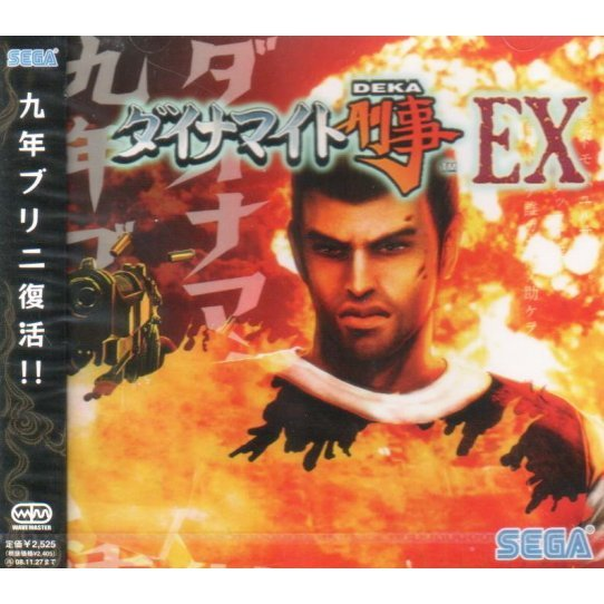 Dynamite Deka EX Original Soundtrack