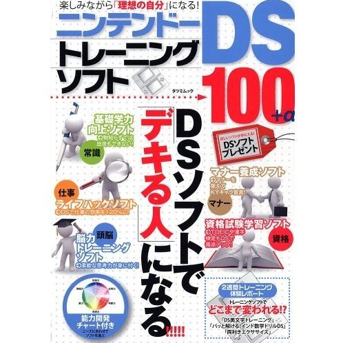 Nintendo DS Game Guide