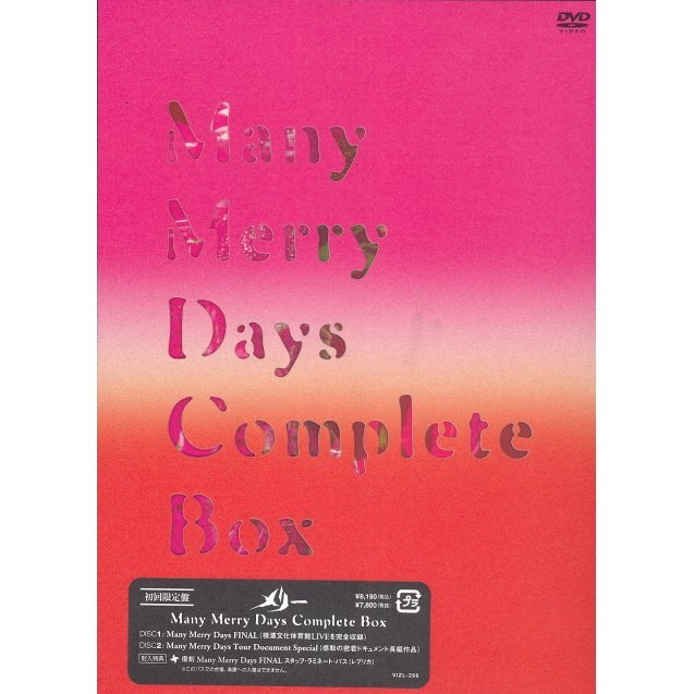 Many Merry Days Complete Box [Limited Edition]