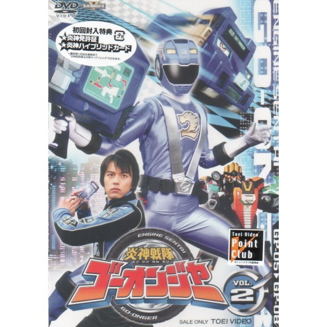 Engine Sentai Go-onger Vol.2