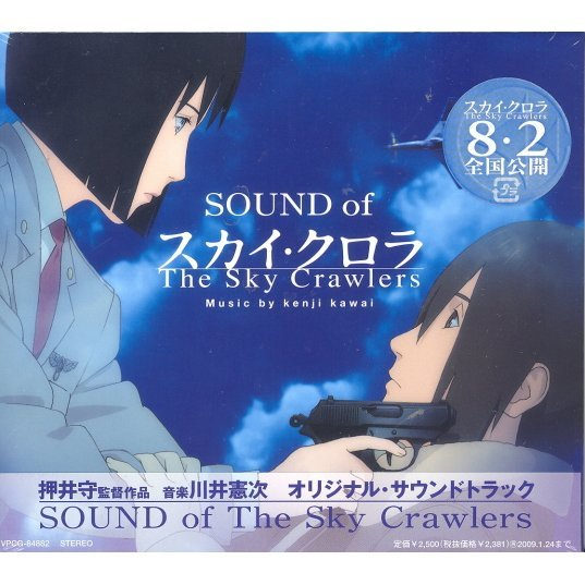 The Sky Crawlers Original Soundtrack