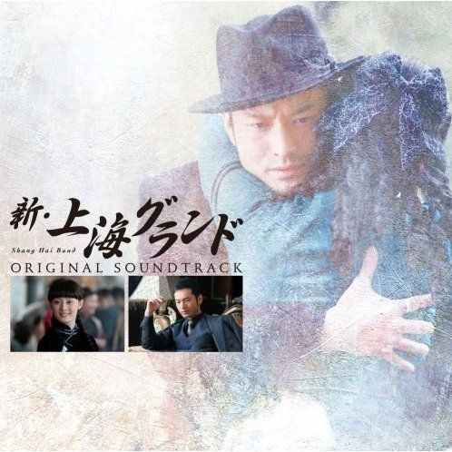 Shin Shanghai Grand Original Soundtrack