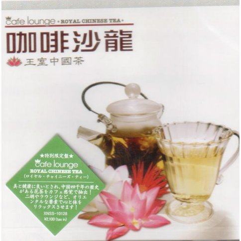 Cafe Lounge Chinese Tea [Limited Edition]