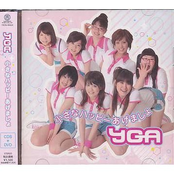 Chisana Happy Agemasho [CD+DVD]