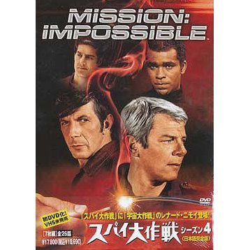Mission: Impossible The Complete Fourth Season