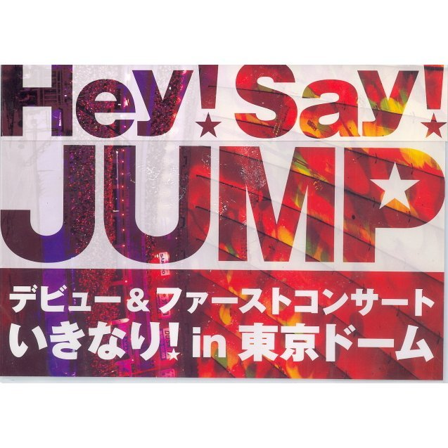 Hey! Say! Jump Debut & First Concert Ikinari! In Tokyo Dome