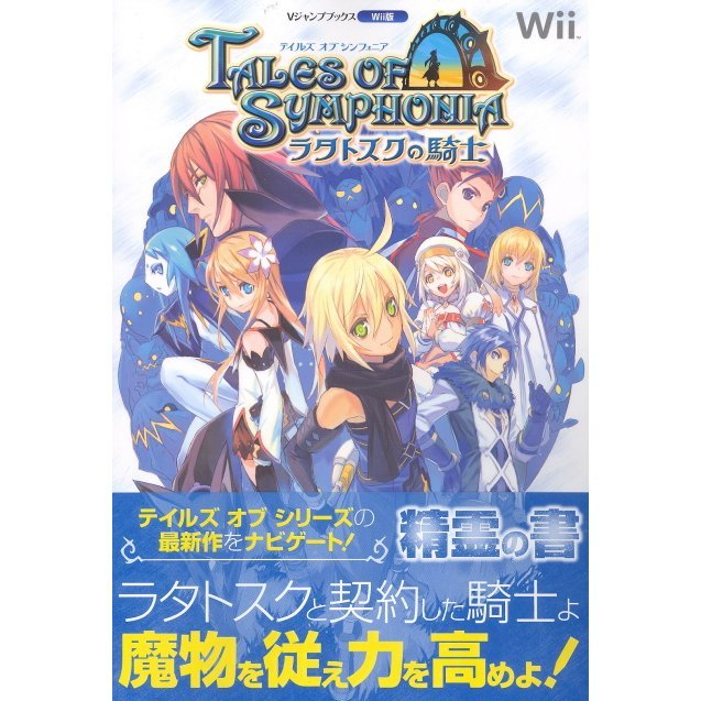 Tales of Symphonia: Knight of Ratatosk Seirei no Sho Wii (V Jump books)
