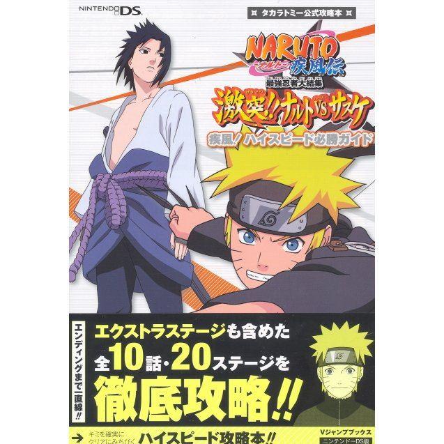 Naruto Shippuuden Saikyou Ninja Daikesshuu Gekitou Naruto Vs Sasuke V Jump Books