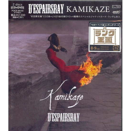 Kamikaze [CD+DVD Limited Edition]
