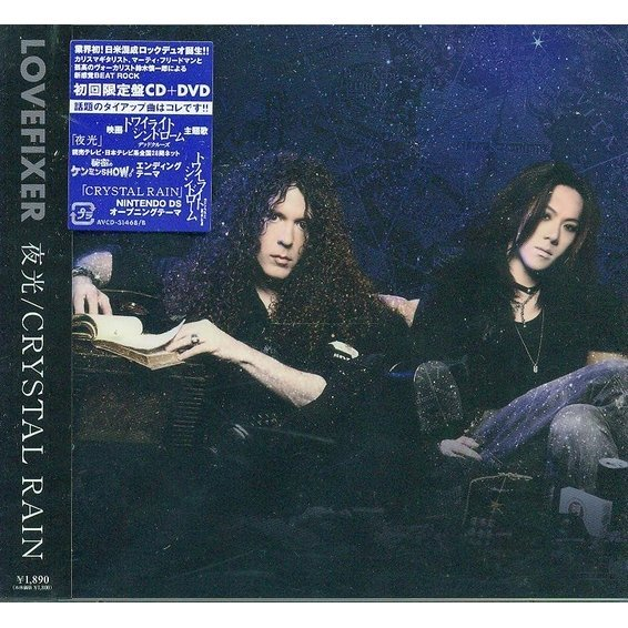 Yakou / Crystal Rain [CD+DVD Limited Edition]
