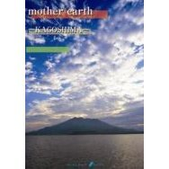 Mother Earth - Kagoshima