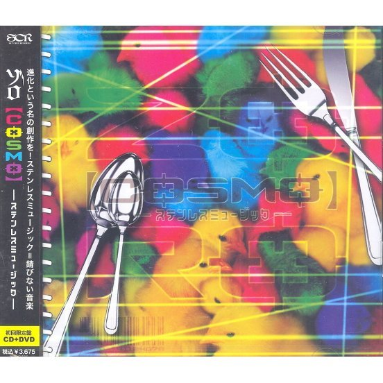 Cosmo - Stainless Music [CD+DVD Limited Edition]