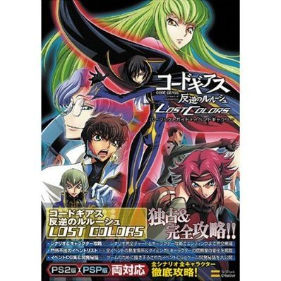 Code Geass: Hangyaku no Lelouch - Lost Colors Perfect Guide + Gallery
