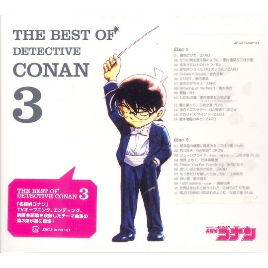 Theme Song Best The Best of Detective Conan 3 / Detective Conan Theme Song Collection 3