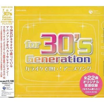 For 30's Generation - Karaoke De Atsui