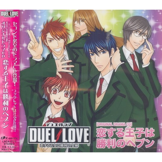 Duel Love Koi Suru Otome Wa Shori No Megami Original Drama CD