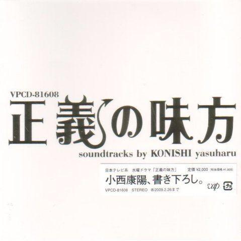 Seigi No Mikata Original Soundtrack