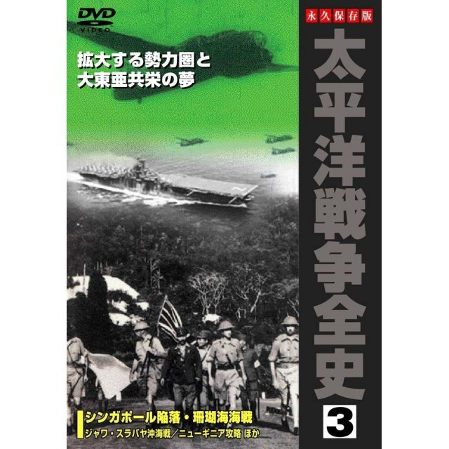 Taiheiyo Senso Zenshi 3 - History Of Pacific War Vol. 3