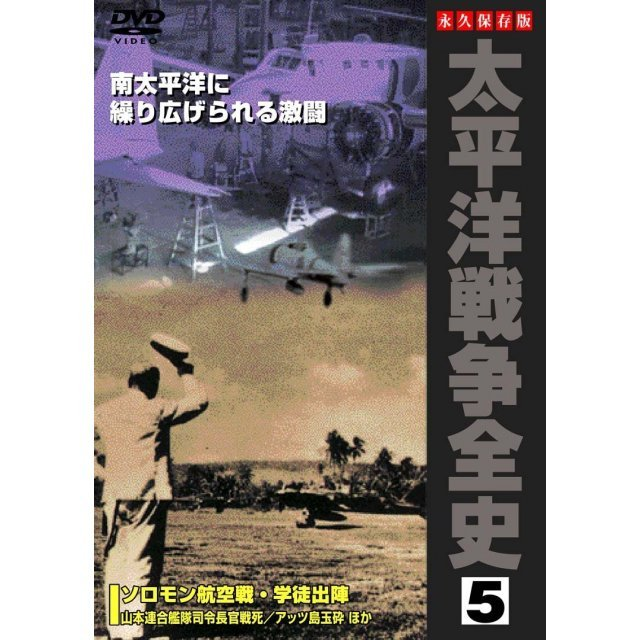 Taiheiyo Senso Zenshi 5 - History Of Pacific War Vol. 5