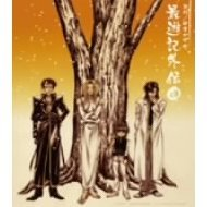 Saiyuki Gaiden Drama CD Vol.1 Comic Zerosum CD Collection