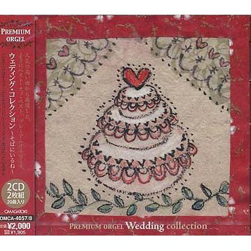 Wedding Collection - Soba Ni Iru Ne