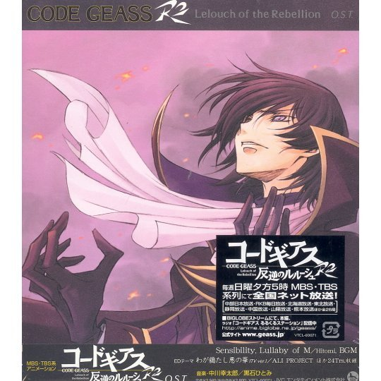 Code Geass: Lelouch Of The Rebellion R2 Original Soundtrack