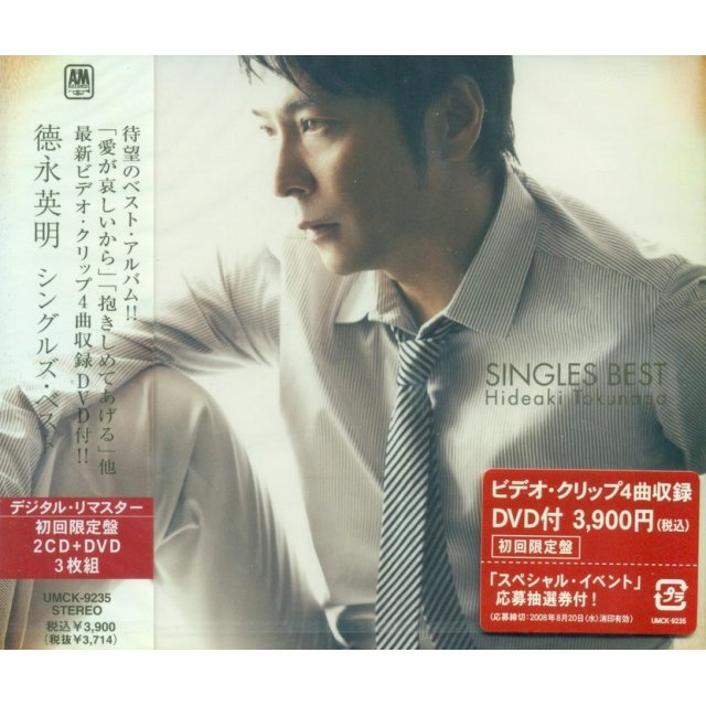 Single Best [CD+DVD Limited Edition Type C]