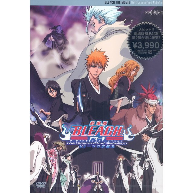 Theatrical Feature Bleach The Diamonddust Rebellion Mo Hitotsu No Hyorinmaru