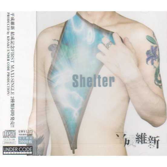 Shelter [Limited Edition]