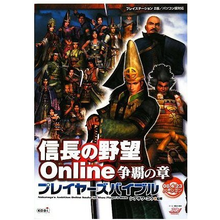 Nobunaga no Yabou Online Souha no Shou Player's Bible
