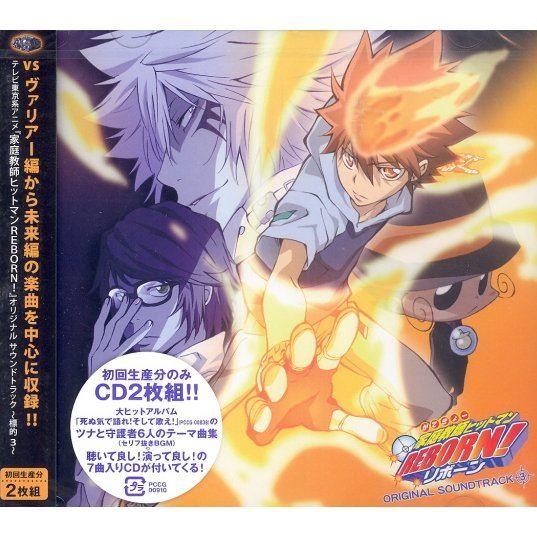 Kateikyo Hitman Reborn Original Soundtrack - Hyoteki 3