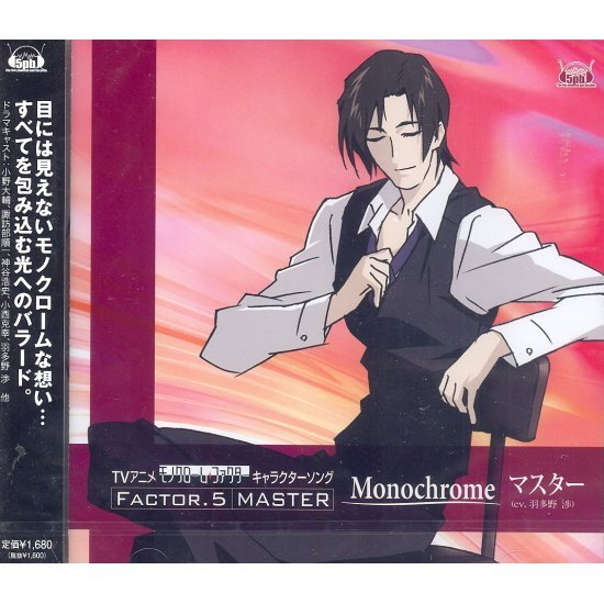 Monochrome (Monochrome Factor Character Song Factor 5 Master)