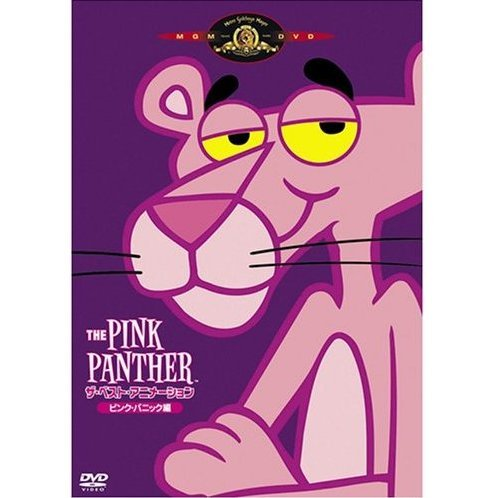 The Pink Panther: The Best Animation Volume 1 [Limited Edition]
