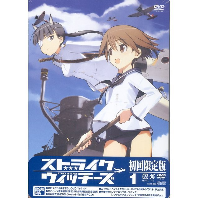 Strike Witches 1 [DVD+CD Limited Edition]