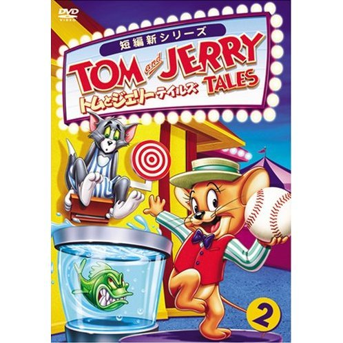 Tom And Jerry Tales Vol.2 [Limited Pressing]