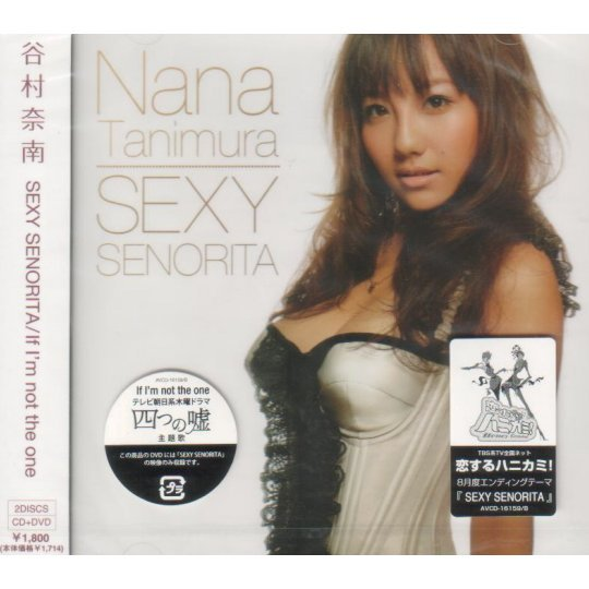 If I'm Not The One / Sexy Senorita [CD+DVD Jacket B]