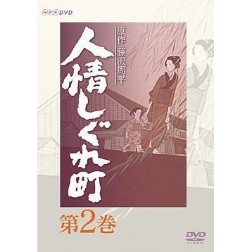 Ninjo Shigure Machi Vol.2