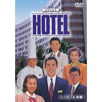 Hotel Season 4 Part.2 DVD Box