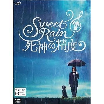 Sweet Rain Shinigami No Seido [Collector's Edition]