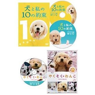 Inu To Watashi No Yakusoku Pack [Limited Edition]
