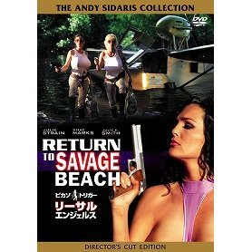 Return To Savage Beach [Limited Pressing]