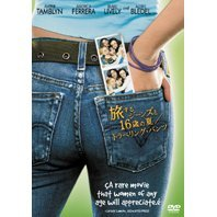 Sisterhood Of The Traveling Pants [Limited Pressing]