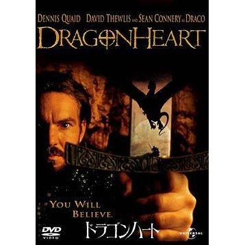 Dragonheart [Limited Edition]