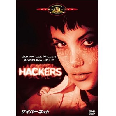 Hackers [Limited Edition]