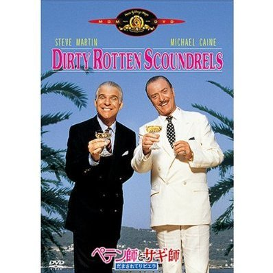 Dirty Rotten Scoundrels [Limited Edition]