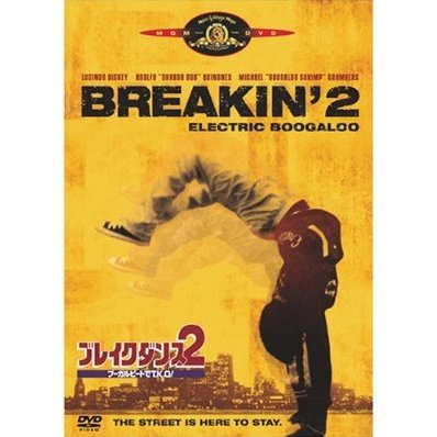 Electric Boogaloo Is Breakin' 2 [Limited Edition]