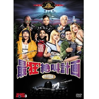 Scary Movie 3 Special Edition [Limited Edition]