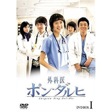 Surgeon Bong DalHee DVD Box I